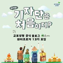 [모집 중] 교보생명 공식블로그 <가.꿈.사> 와이프로거 13기 모집