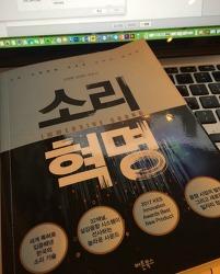<소리혁명>, 소닉티어가 만드는 혁명. by 포토테라피스트 백승휴