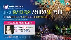 올겨울 울산대공원에서 열리는 장미원 대축제 일정