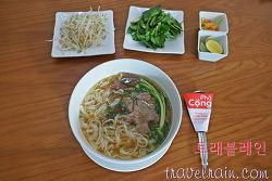 [베트남 쌀국수] 퍼 꽁 Phở Cộng