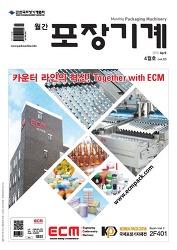 월간 포장기계 2018년 04월호