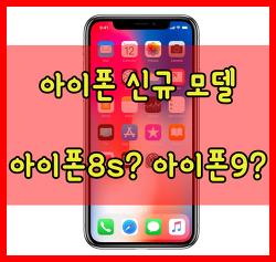 아이폰8s ? 아이폰 새로운 모델? 아이폰 출시 예상