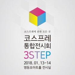 [오덕추천] 코스프레 통합 전시회 '3Step' (2018.1.13~14)