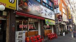 """[오픈] 송림동 물텀벙이거리에 """"해마루감자탕"""" 오픈"""