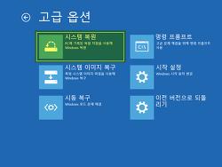 Windows 10 시스템 복원 방법