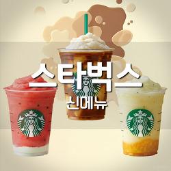 스타벅스 신메뉴 : SUMMER3