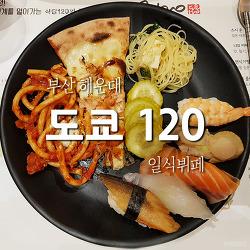 [부산 해운대] 도쿄120 : 일식뷔페