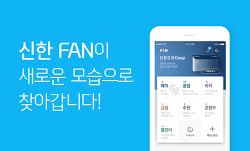 스마트한 생활플랫폼 신한 FAN이 새로운 모습으로 찾아갑니다!