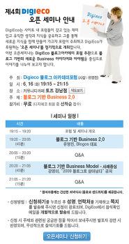 [KT 디지에코 오픈세미나]블로그 기반 Business 2.0 와 사례