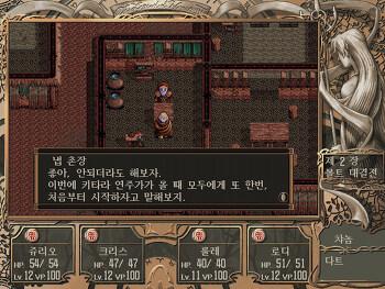신영웅전설 3 : 제 2장 <상>