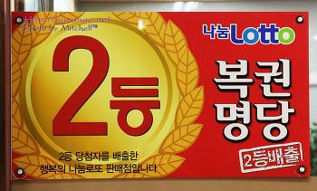 Lotto(로또) 2등 당첨자 배출점