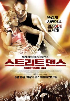 스트리트댄스 (Street Dance 3D, 2010)