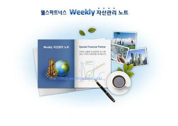 [Weekly] 자산관리 노트 - 2012년 4월 4주차