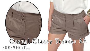 [FOREVER21] Casual Classy Trouser 쇼츠, 포에버21