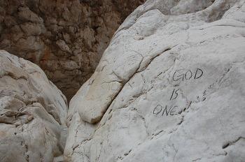 중동의 계곡에서 발견한 자유를 향한 외침 - God is one