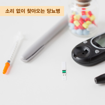 소리 없이 찾아오는 당뇨병
