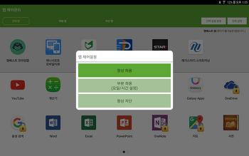 ③ 학습 유해요소 완전 차단, 엠베스트 프라임Tab종합반 사용기 - '학생모드 앱 제어관리'