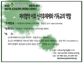 파리협약 이후 신기후체제와 기독교의 역할, 생태신학세미나(4/14)