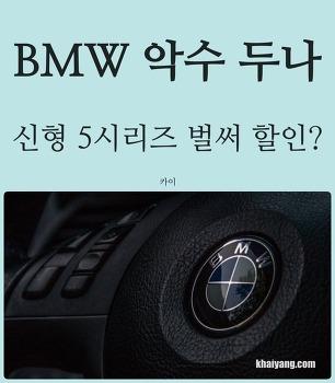 BMW, 벤츠 잡기 위한 악수 두나. 신형 5시리즈 벌써 할인?