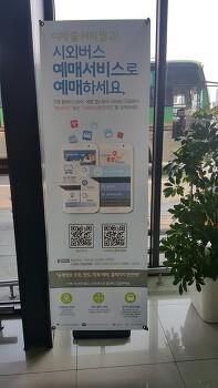버스타고 어플로 김포공항, 인천공항의 공항버스도 예매가 가능하다.