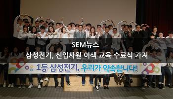 [SEM뉴스] 삼성전기, 신입사원 이색 교육 수료식 가져