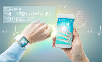 [Creative의 발견] 스마트 워치(Smart Watch)의 다양한 변화와 도전
