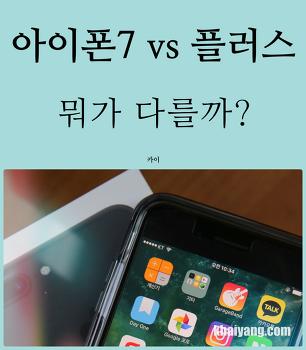 아이폰7 플러스 VS 아이폰 7 차이점 살펴보기(KT 체인지업,혜택)