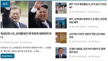 뉴스프로: 한국관련 외신 번역 사이트.