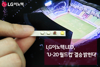 LG이노텍 LED, 'U-20 월드컵' 결승 밝힌다
