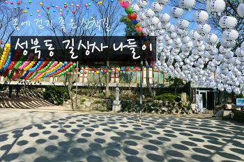 [떠나요] 봄에 걷기 좋은 산책길, 성북동 길상사 나들이