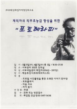 서부여성발전센터, 재직자 직무효능감 향상을 위한 <포토테라피> 특강. by 포토테라피스트 백승휴
