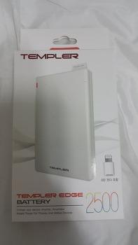 [상품정보] 템플러 엣지 보조배터리 2500mAh templer edge