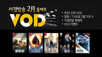 [VOD 소식] 2월 2째주 신작 VOD '패신저스' / 서비스예정 VOD '녹터널 애니멀스'