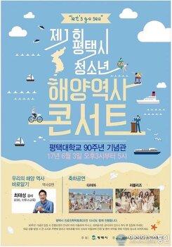 (2017.6.3) 제1회 평택시 청소년 해양역사 콘서트