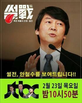 JTBC 썰전 안철수 출연 시청자 반응