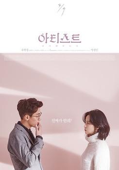 <아티스트: 다시 태어나다> 상영일정 & 인디토크