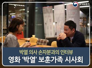 영화 '박열' 보훈가족 시사회, 박열 의사 손자분과의 인터뷰