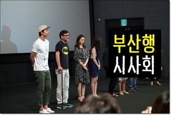 영화 부산행 시사회 무대인사 (부산 CGV센텀시티) 공유, 정유미, 안소희