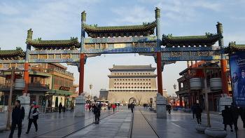 [북경여행]베이징 번화가 전문대가