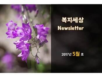 2017년 5월호 뉴스레터