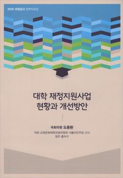 대학 재정지원사업 현황과 개선방안(2016)