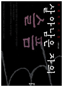 [서평모임-5월] 브레히트, 《살아남은 자의 슬픔》(미선)
