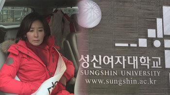 나경원 의원 딸 김유나 성신여대 부정입학 의혹, 쟁점은 사학재단과의 유착