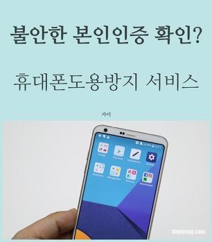 휴대폰번호도용방지 서비스 후기, 불안한 본인인증 고민 안녕