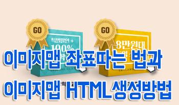 HTML 이미지맵 좌표잡고 HTML코드 생성하는 방법