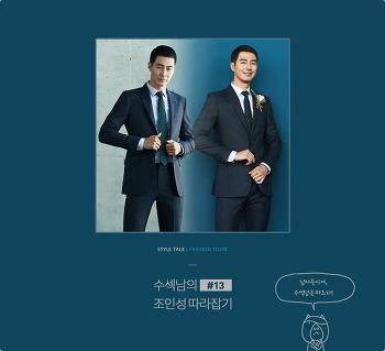 [예복 하객패션]패션독 황달이_ 수섹남의 조인성 따라잡기13