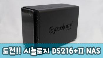 시놀로지 DS261+II 8GB 메모리 확장