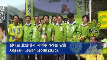 정동영 작심발언!