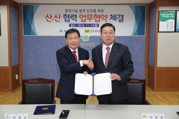 광주환경산업협회, 광주환경공단과 업무협약 체결