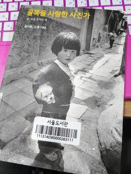 골목 사진가 김기찬을 회상하는 책 <골목을 사랑한 사진가>